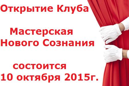 Открытие клуба  Otkryt10