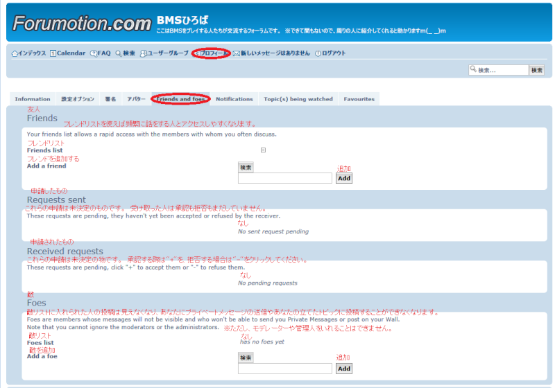 チュートリアル4 フレンド&敵リスト設定 Profil12