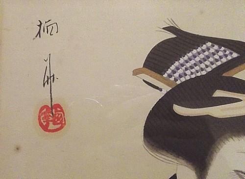 Japanese geisha portrait painting Waterm44