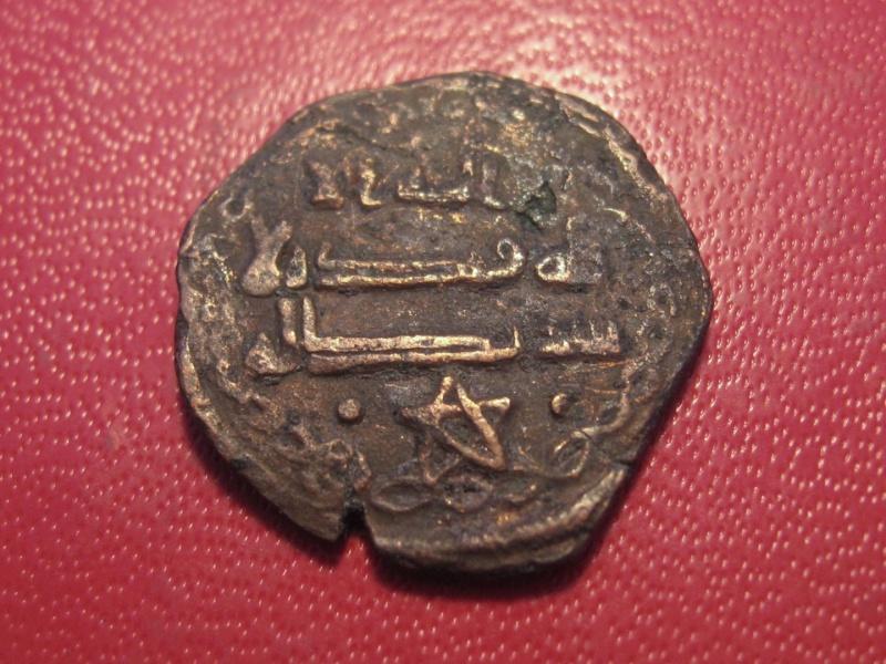 Monnaie du monde arabe antique ? Img_3512