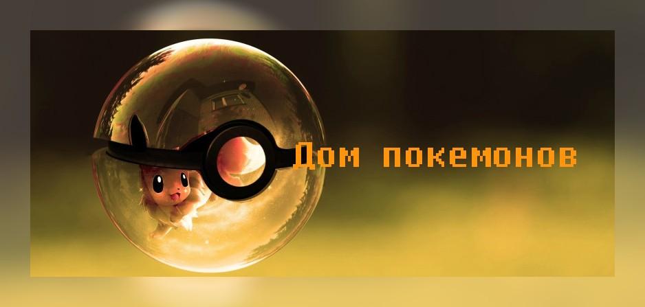 Дом Покемонов