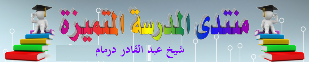 مدرسة شيخي عبد القادر درمام سبدو تلمسان