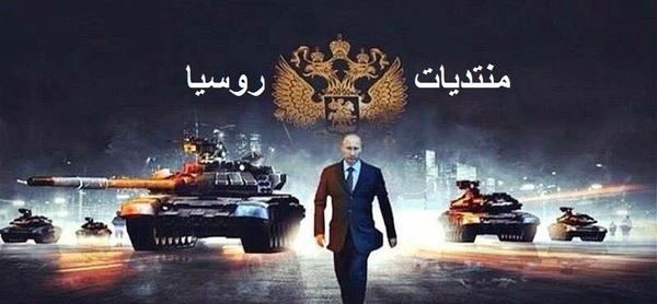 منتديات روسيا