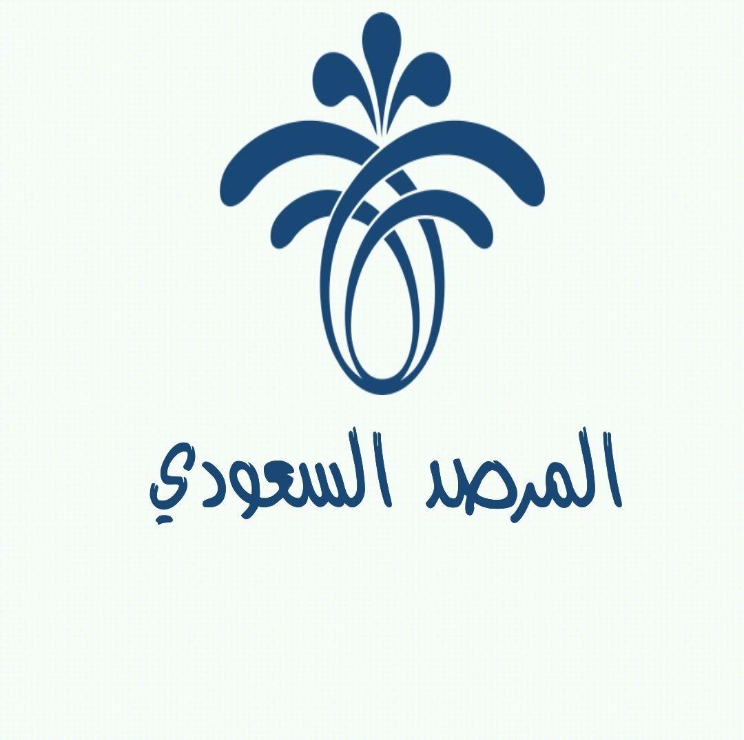 شبكة المرصد السعودي