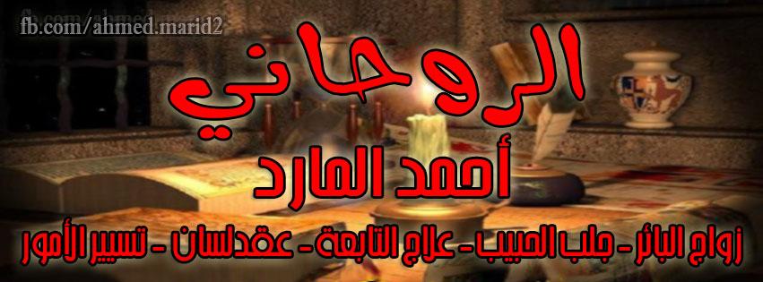 مملكة الروحاني أحمد المارد