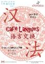 Café Langues à Paris ( Inalco 13ème arr) 巴黎语言交换- Chaque Samedi à 14h Affich11