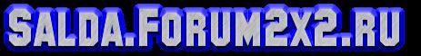 Форум Верхней и Нижней Салды