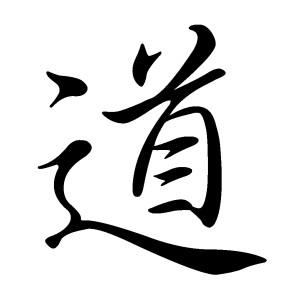 Taoïsme, Le non-agir pour l'action juste.  Tao10