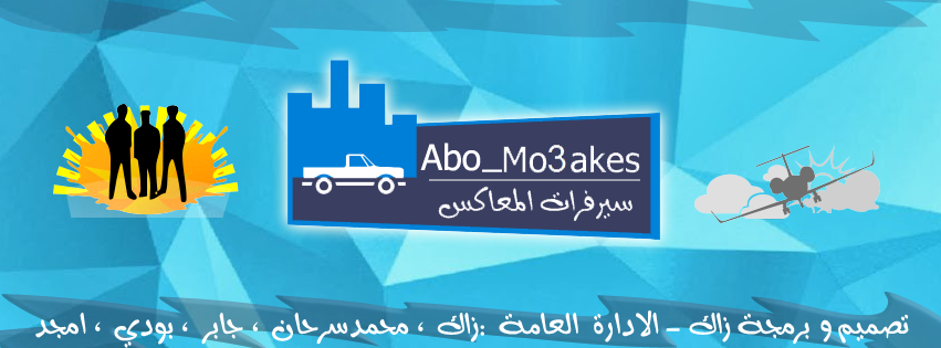 منتدى سيرفرات Abo.Mo3akes