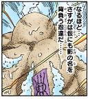 Itachi e Nagato vs 5 Kages - Página 5 Sssss10
