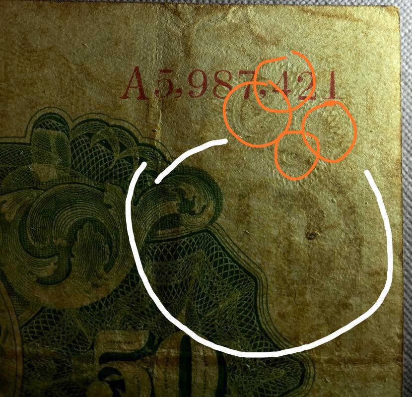 Consulta sobre sello/marca en billete 50 - 1906 Img_2132
