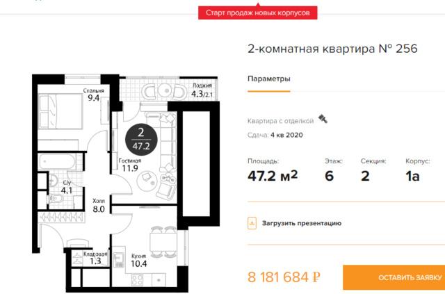 """Планировки квартир в ЖК """"Летний сад"""" - как в целом с этим у Эталона? - Страница 3 10110"""
