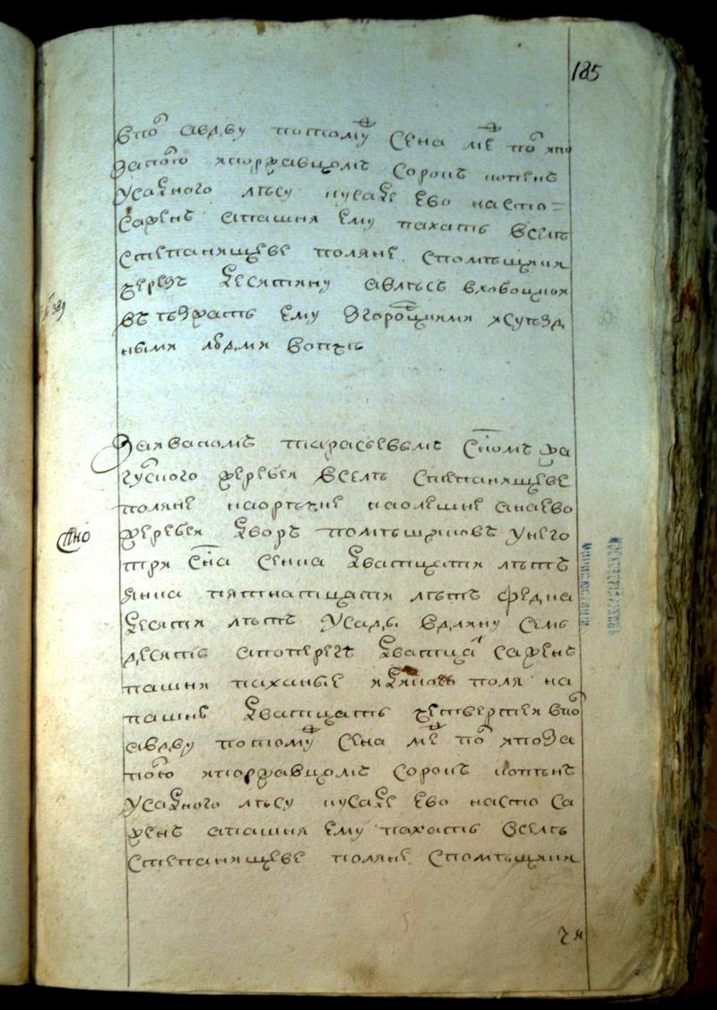 Список сел и деревень, входивших в состав Иловай-Рождественской волости 1651__11