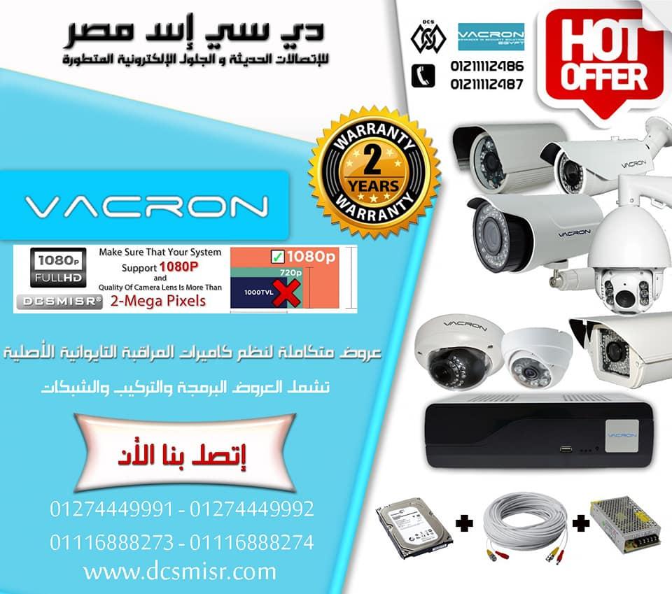 ارخص وافضل كاميرات مراقبة فى مصر 50283410