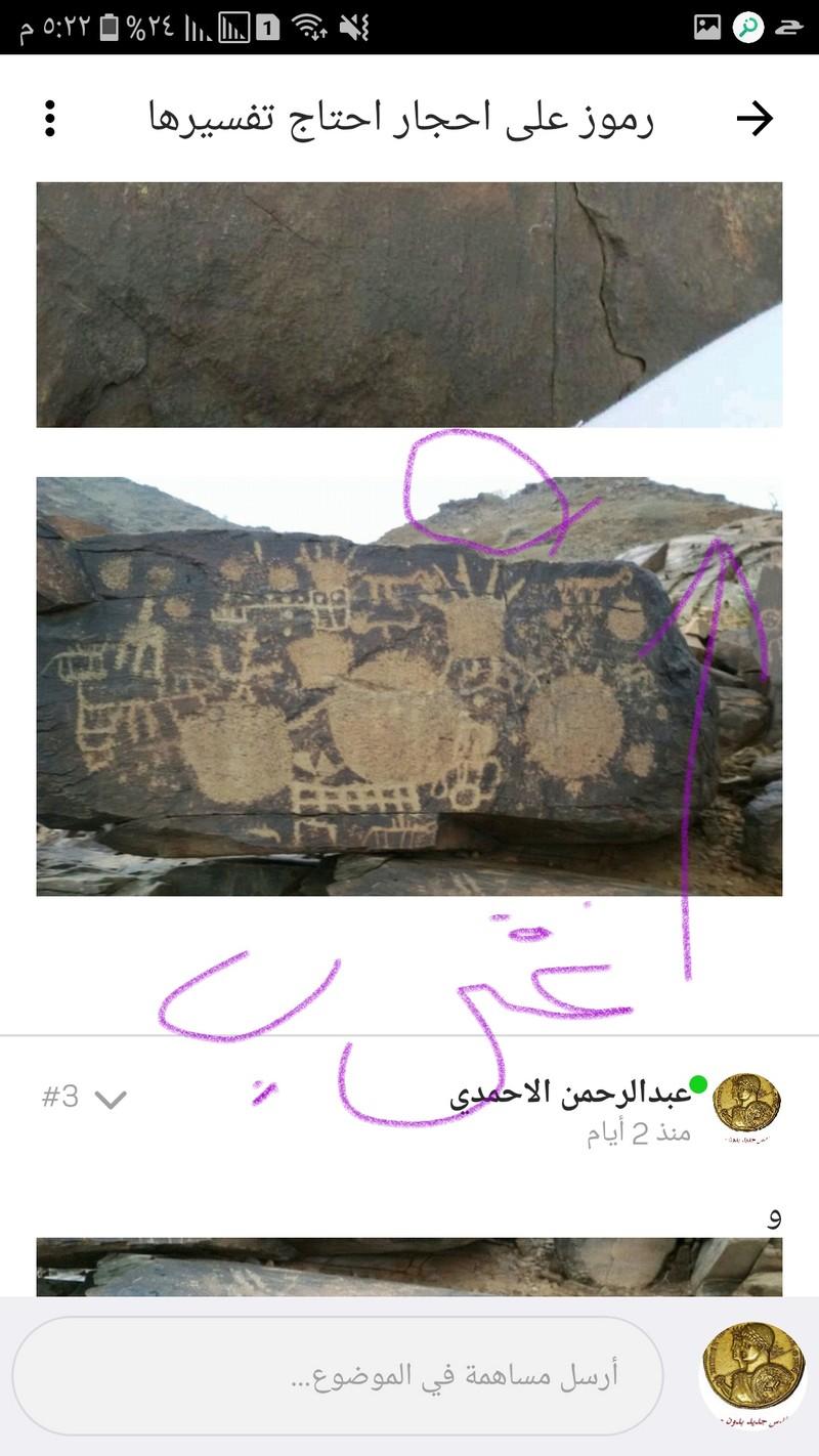 رموز على احجار احتاج تفسيرها Oyoyyy12