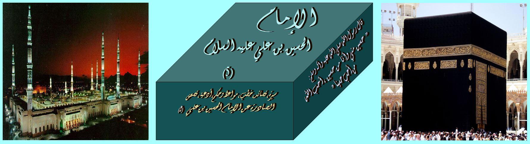 الإمام الحسين بن علي عليه السلام