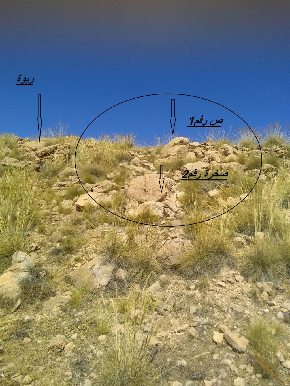 خمس مستطيلات متتالية في صخرة كبيرة فوق صخرة خمس و اسفل صخرة 5 مستطيلات Img_2142