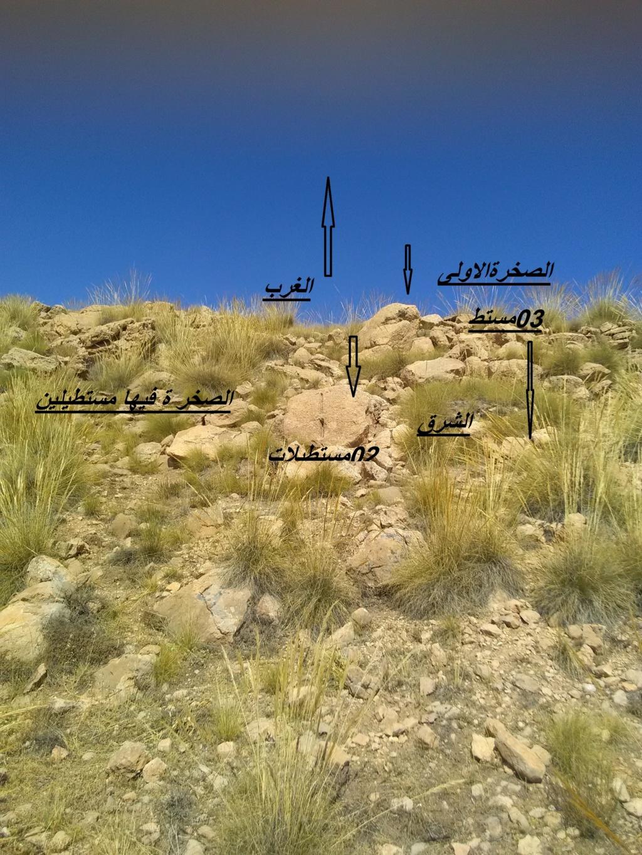خمس مستطيلات متتالية في صخرة كبيرة فوق صخرة خمس و اسفل صخرة 5 مستطيلات Img_2143