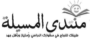 منتدى المسيلة الجزائري