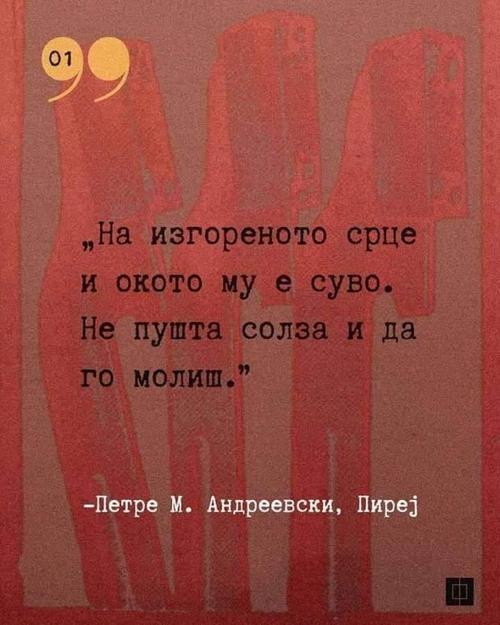 ТВИТ  СО ЉУБОВНА  ПОРАКА  - Page 32 Eaf-pt10