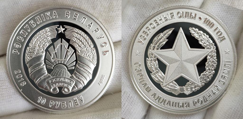 10 Rublos Bielorrusia. 2018 0159
