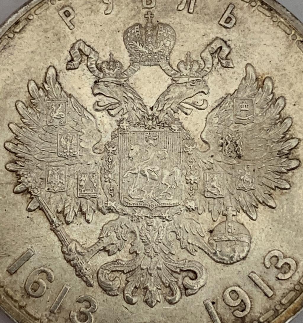 1 Rublo 1913 Rusia - 300 aniversario de la dinastía Romanov - 0317
