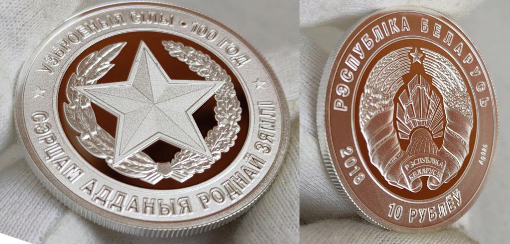 10 Rublos Bielorrusia. 2018 0353