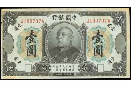 "El dollar Yuan Shih-kai o dollar ""Fatman""  540x3610"