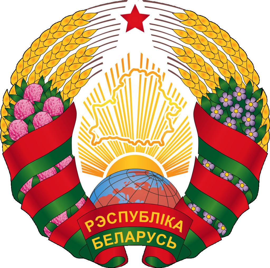 10 Rublos Bielorrusia. 2018 Coat_o18