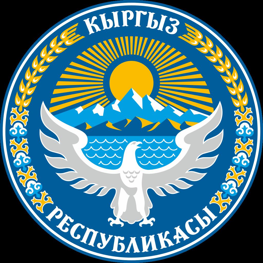10Som República de Kirguistán 2016 Emblem10