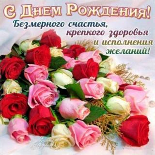 Поздравляем с Днем Рождения Наталью (дюпина ната) Img-dc11