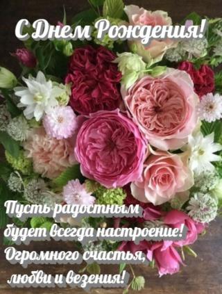 Поздравляем с Днем Рождения Елену (ЕленаСолнце) Img-f810