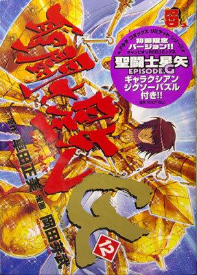 [Manga] Saint Seiya Episode G Episod10