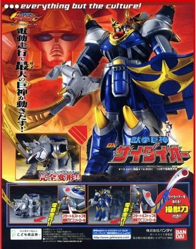 2007 - Gekiranger Saidai10