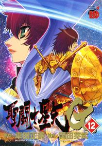 [Manga] Saint Seiya Episode G 23126810