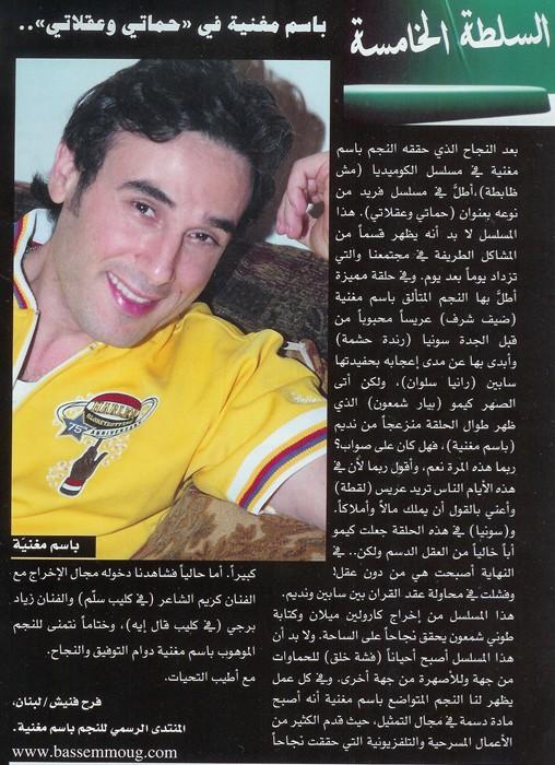 bassem in hamete & 3alete (in aljaras) Hamete10