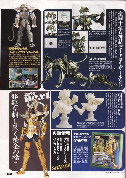 SAINT SEIYA - Myths Cloths (Bandai) 2003/200+ Img00911