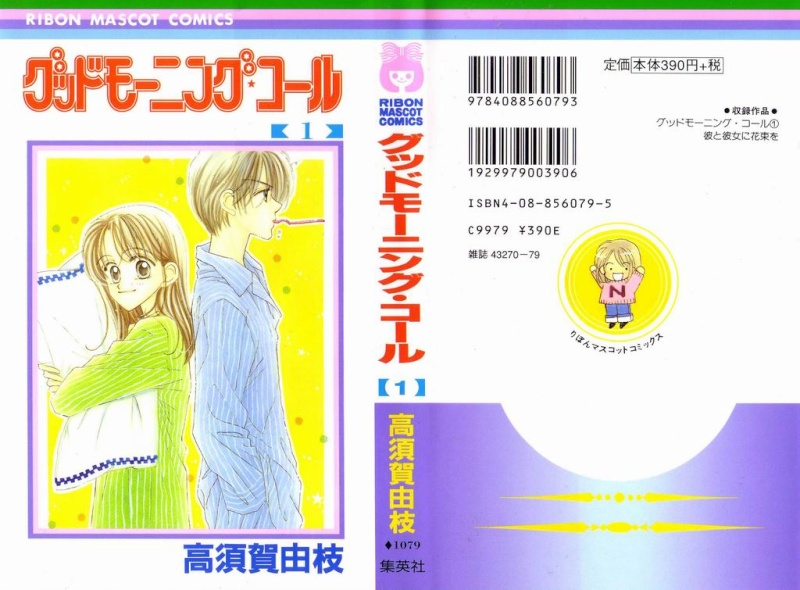 Good morning call de Takasuka Yue (scans anglais) Gmc_v010