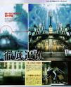 Final Fantasy XIII , Versus XIII et Agito XIII Ps3_fi11