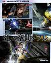 Final Fantasy XIII , Versus XIII et Agito XIII Ps3_fi12