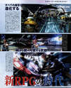Final Fantasy XIII , Versus XIII et Agito XIII Ps3_fi14