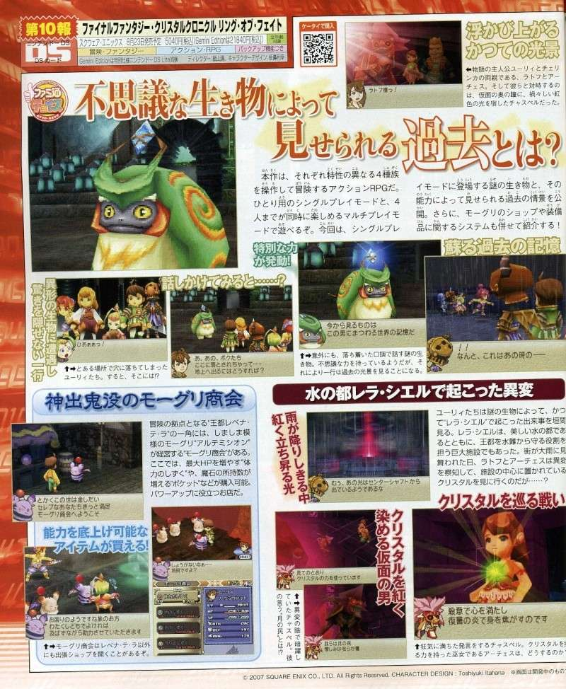 Final Fantasy Crystal Chronicles : Ring of Fates Ffcc110