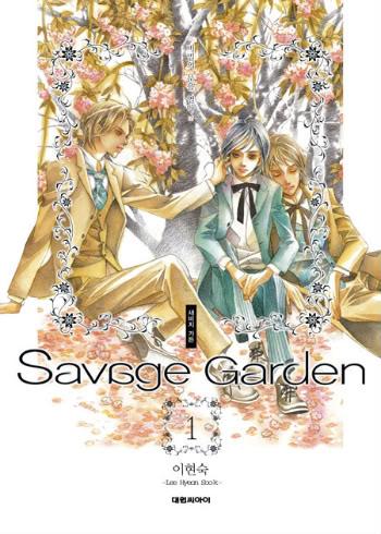 Savage Garden Bbf5ba10