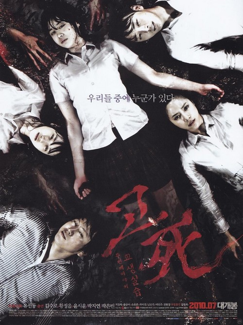 Death Bell 2 : Bloody Camp Death_10