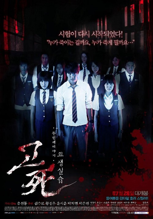 Death Bell 2 : Bloody Camp Poster11
