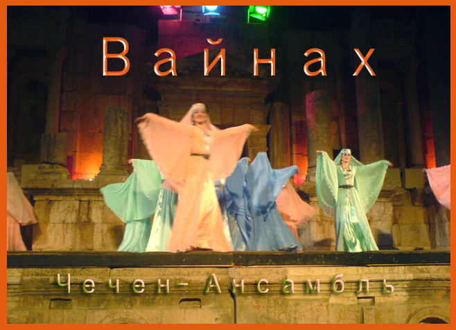 CHECHEN DANCE GROUP \ BAUHAX Abcd0010