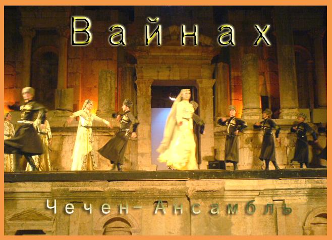 CHECHEN DANCE GROUP \ BAUHAX Abcd0011