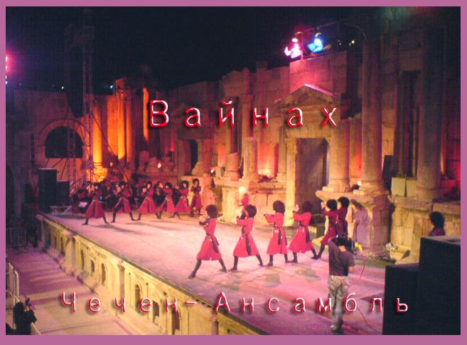 CHECHEN DANCE GROUP \ BAUHAX Abcd0012