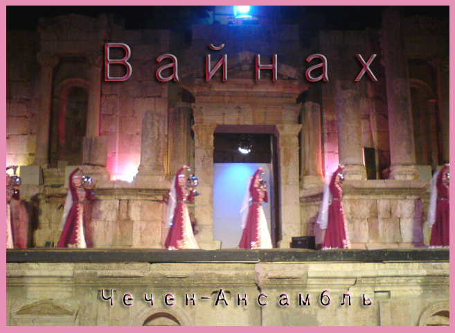 CHECHEN DANCE GROUP \ BAUHAX Abcd0013