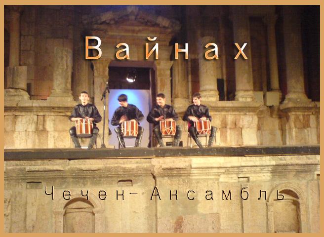 CHECHEN DANCE GROUP \ BAUHAX Abcd0014